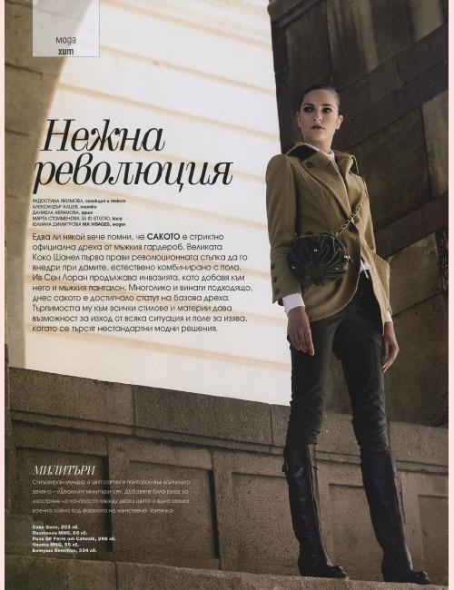 Juliyana Dimitrova