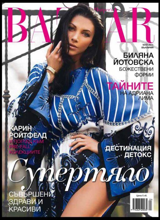 Bilyana Yotovska